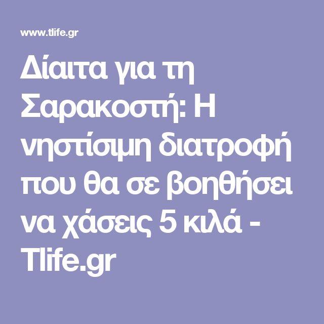 Δίαιτα για τη Σαρακοστή: Η νηστίσιμη διατροφή που θα σε βοηθήσει να χάσεις 5 κιλά - Tlife.gr