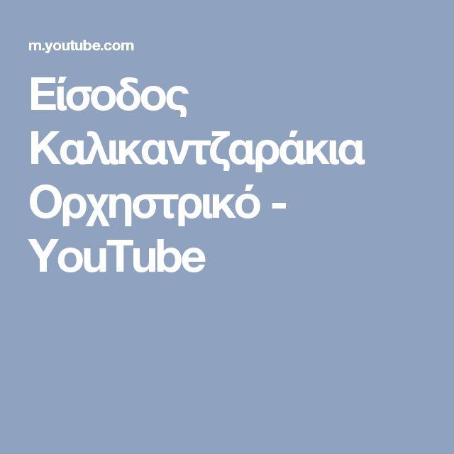 Είσοδος Καλικαντζαράκια Ορχηστρικό - YouTube