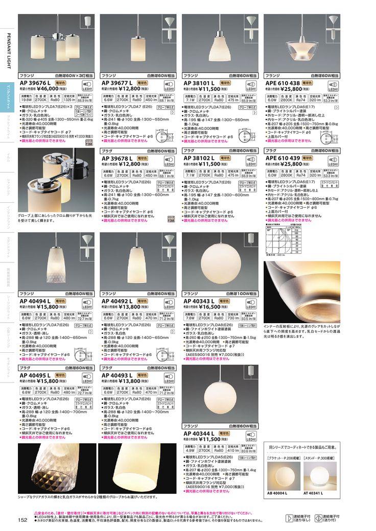 コイズミ照明株式会社 Webカタログ