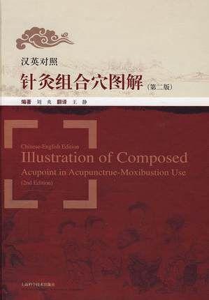 Illustration of Composed Acupoint in Acupunctrue-Moxibustion Use  (Chinese & English Edtion)
