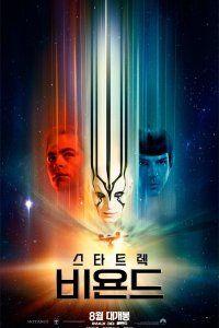 Звёздный путь 3 Бесконечность (2016) фильм смотреть онлайн бесплатно в хорошем качестве полный фильм полностью hd
