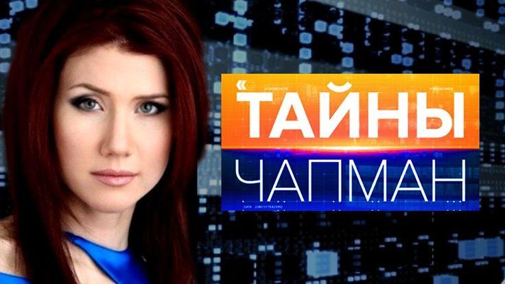 """Тайны Чапман. """"Энергетические вампиры"""" (16.03.2017)"""