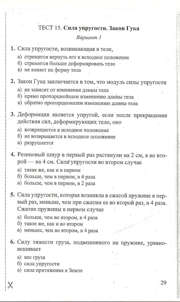 Скачать тесты по физике за 7 класс сычев ю.н сыпченко г.в
