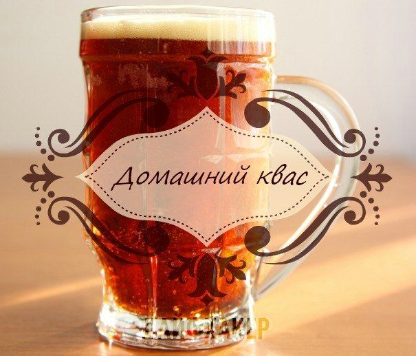 Квас — и для питья, и для окрошки. Суперрецепт! ➡ http://lifehacker.ru/2014/06/02/recepty-domashnij-kvas/
