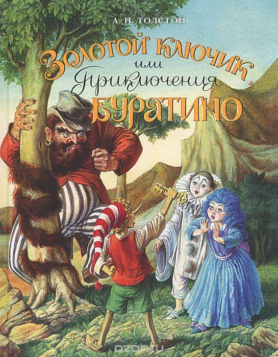 """Книга """"Золотой ключик, или Приключения Буратино"""" А. Н. Толстой"""
