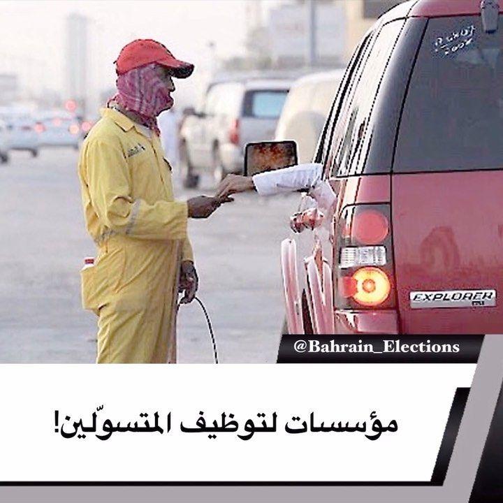 البحرين مؤسسات لتوظيف المتسولين في العام 2007 صدر قانون رقم 5 لسنة 2007 بشأن مكافحة التسول والتشرد بمملكة البحرين وبذلك فقد تمكنت Jackets Raincoat Coat