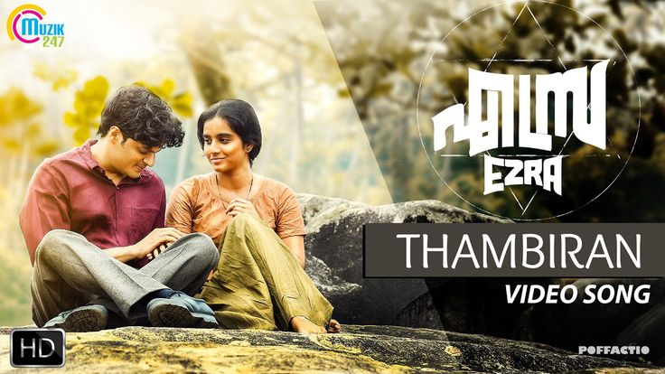 Watch Thambiran song Video from Ezra, Malayalam Horror thriller movie starring Prithviraj Sukumaran, Priya Anand, Tovino Thomas, Sudev Nair, Anu Seethal, Sujith Shanker and Vijayaraghavan. The film is directed by Jay K and Cinematography done by Sujith Vasudev