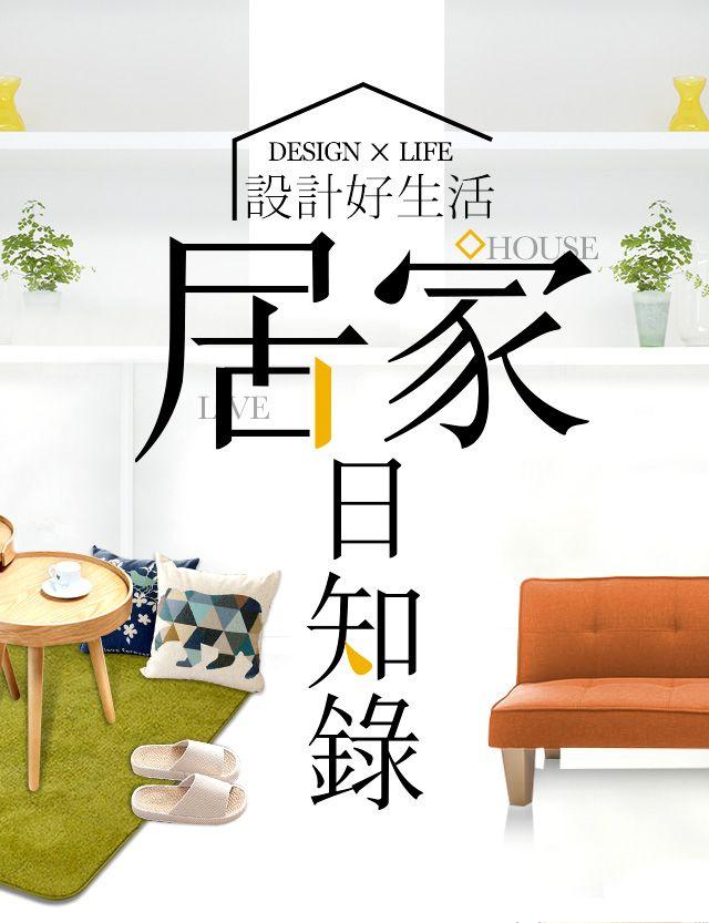 設計好生活 - momo購物網行動版