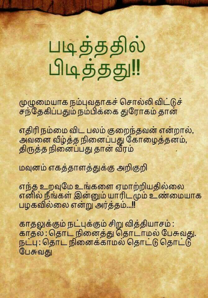 Pin By Rafi Ahamed On Awesome Quotes Pinterest Quotes Tamil
