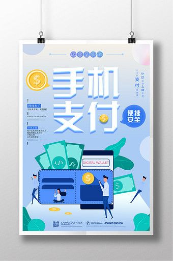 Technology cartoon gradient mobile payment technology poster#pikbest#templates