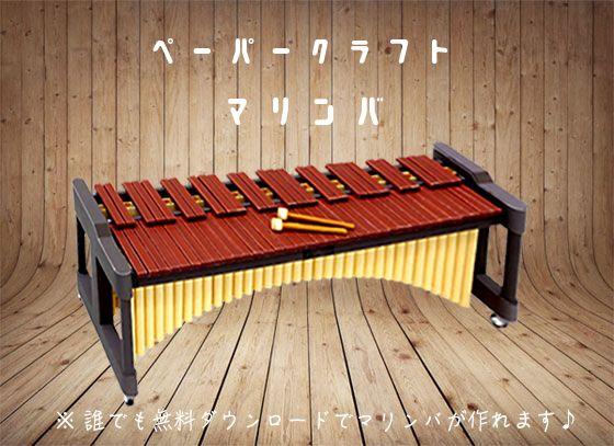 マリンバ➡️https://goo.gl/GBgh2S   無料ダウンロードで作れます!(*´▽`*)ノ✨精巧に作れるのでお部屋のインテリアにもステキ✨ #マリンバ #木琴 #オーケストラ #吹奏楽部さんと繋がりたい #ペーパークラフト #吹奏楽部 #合唱団 #音楽 #楽器 #鍵盤 #打楽器