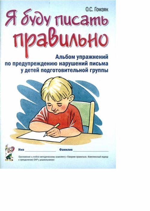 gomzyak_ya_budu_pisat_pravilno_albom_upr-1 (499x700, 240Kb)
