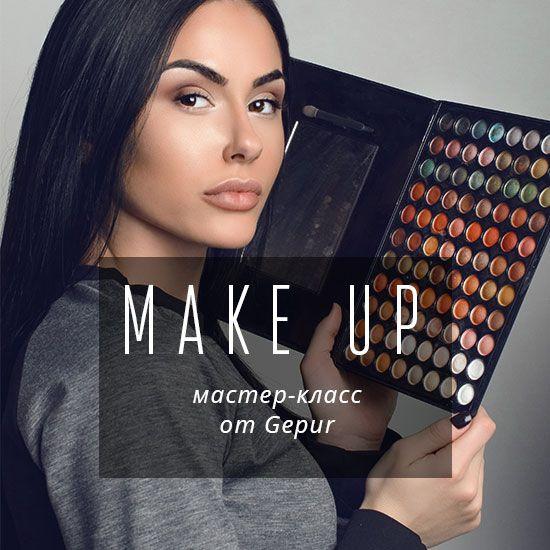 Make-up от Gepur #видео #обзор #макияж #стиль #гипюр #гепюр #gepur #косметика #тушь #тени #румяна #пудра #помада #блеск #хайлайтер #бронзатор