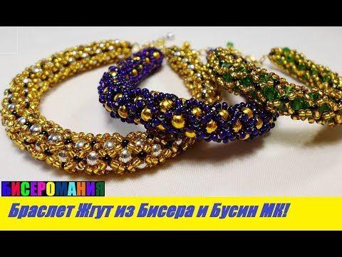 Браслет Жгут из Бисера и Бусин Мастер Класс! Шикарный Браслет из Бисера / bracelet from Beads! - YouTube