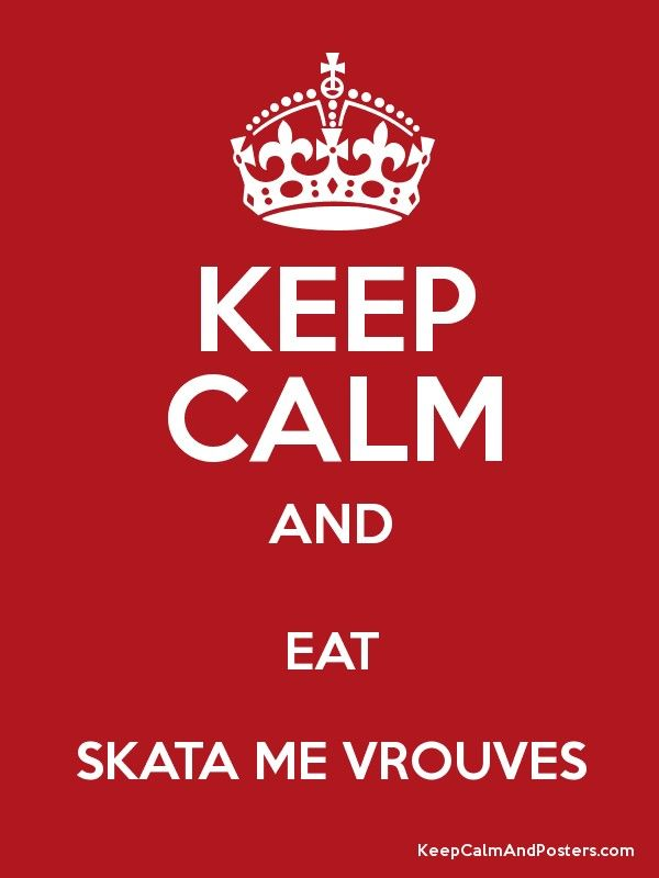 KEEP CALM AND EAT SKATA ME VROUVES - Keep Calm and Posters Generator, Maker For Free - KeepCalmAndPosters.com