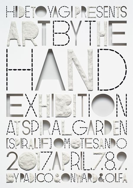 ART BY THE HAND EXHIBITION | EVENT SCHEDULE | SPIRAL WEB