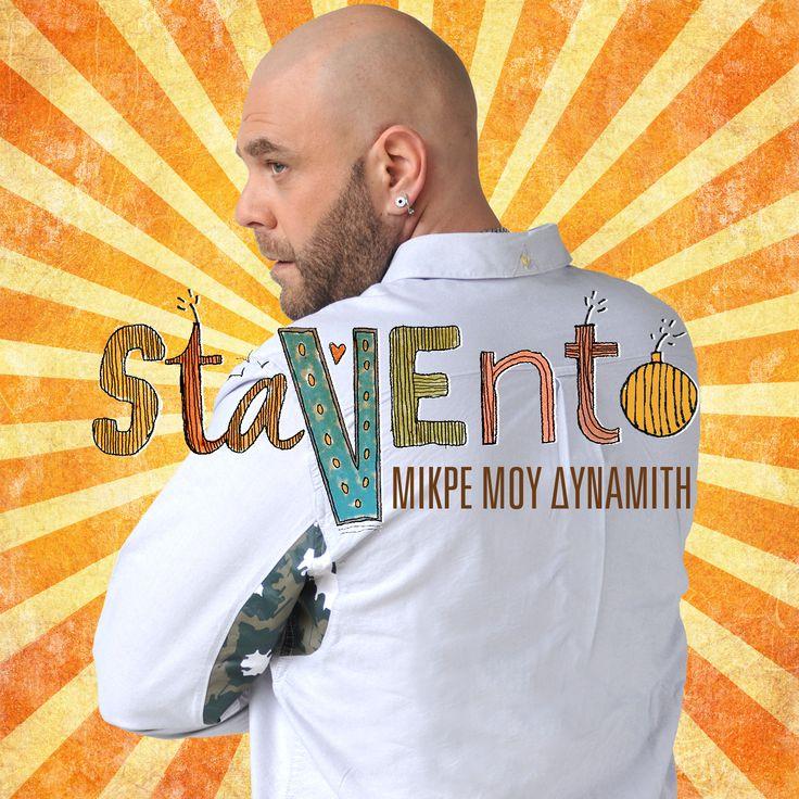 Stavento - Μικρέ Μου Δυναμίτη [Single]
