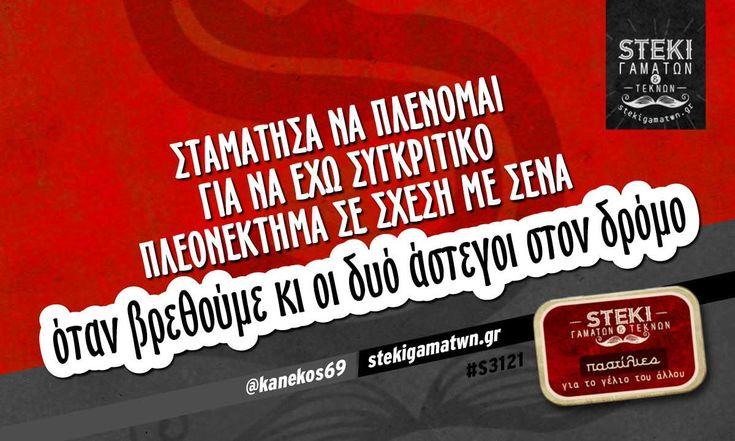 σταμάτησα να πλένομαι  @kanekos69 - http://stekigamatwn.gr/s3121/