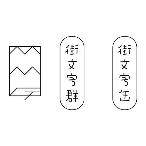 """Zine,""""街文字群""""字体设计"""