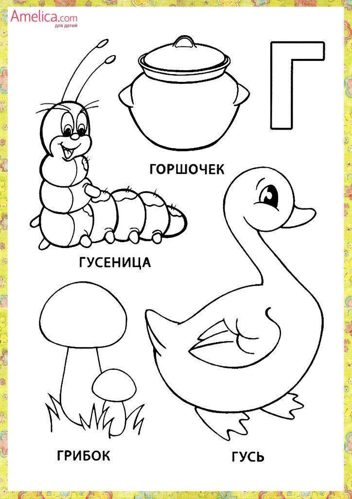 Алфавит Русский Разукрасить