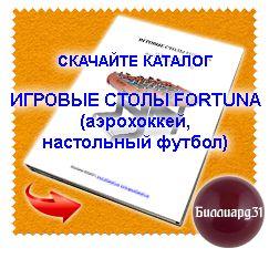 Каталог Игровые столы FORTUNA (аэрохоккей, настольный футбол / кикер)