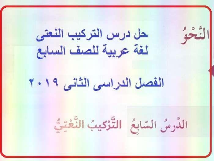 حلول درس التركيب النعتى لغة عربية للصف السادس الفصل الدراسي الثاني 2019 Math