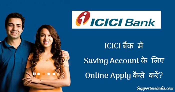 ICICI बैंक में ऑनलाइन खाता कैसे खुलवायें, ICICI bank me new account open kaise kare. How to apply online for ICICI bank account - full guide in hindi.