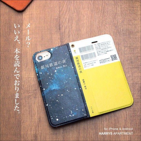 iPhoneケース 手帳型 文庫本|iPhoneケース・カバー|Harry|ハンドメイド通販・販売のCreema