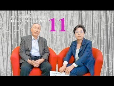 日下公人×宮脇淳子の新シリーズ対談#11『日本人がつくる世界史』