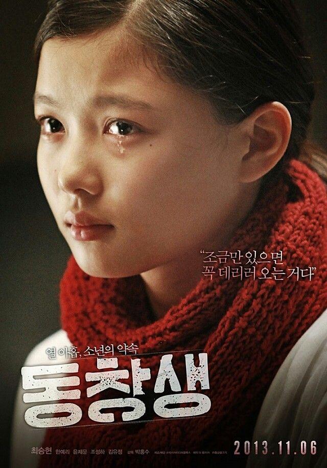 김유정, 동창생 #korea #movie