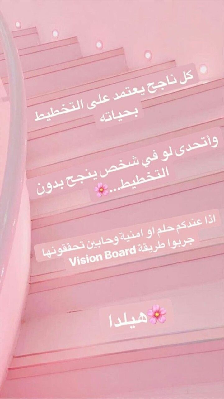 Pin By Felous Ali Akram On مقتطفات Marriage Life Arabic Quotes Life Choices