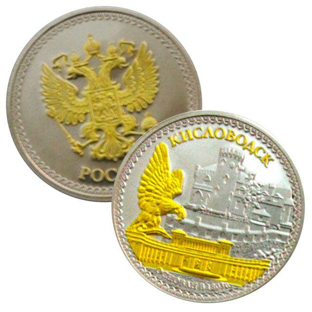 """картинка """"Кисловодск""""-01, монета сувенирная магазин Сувениры КМВ"""