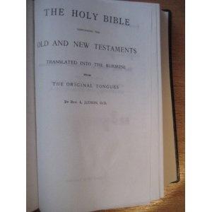 Burmese Bible - Judson Version Jv52 Hc  $$49.99