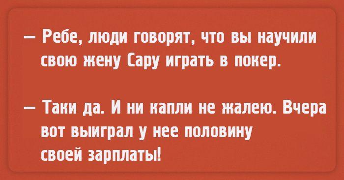 Чтоб я так жил, или 16 одесских анекдотов, которые не совсем и анекдоты (выпуск №11)
