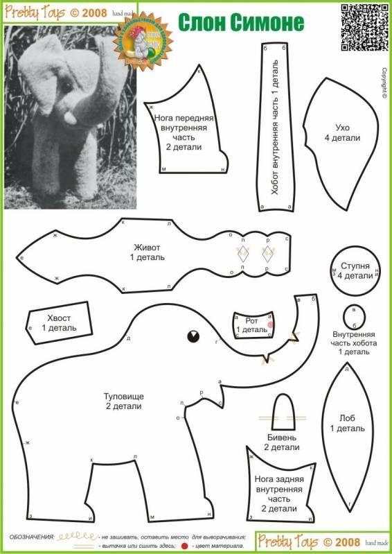 Patron d\'un Eléphant, en 3D … | Costura | Pinterest | Moldes ...