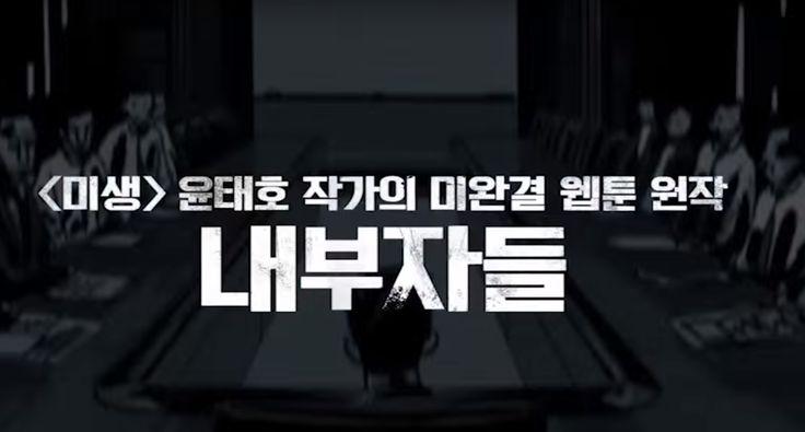 이병헌, 조승우의 내부자들