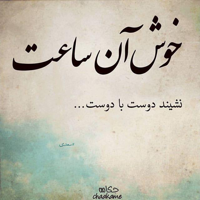 خوش آن ساعت نشیند دوست با دوست سعدی Persian Poetry Persian Poem Calligraphy Farsi Poem