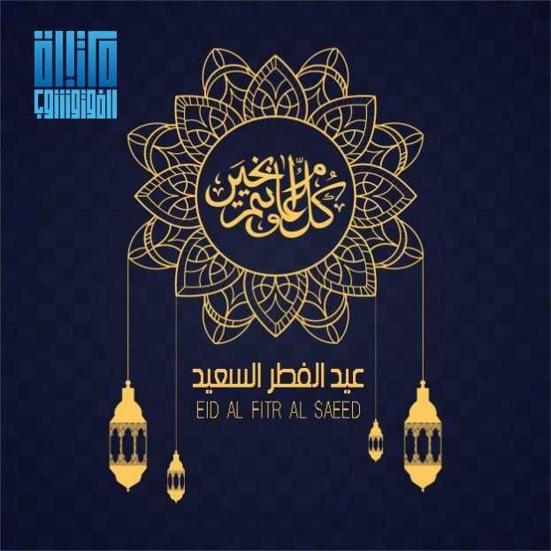 عيد الفطر السعيد Eid Al Fitr Al Saeed Eid Images Eid Card Designs Ramadan Background