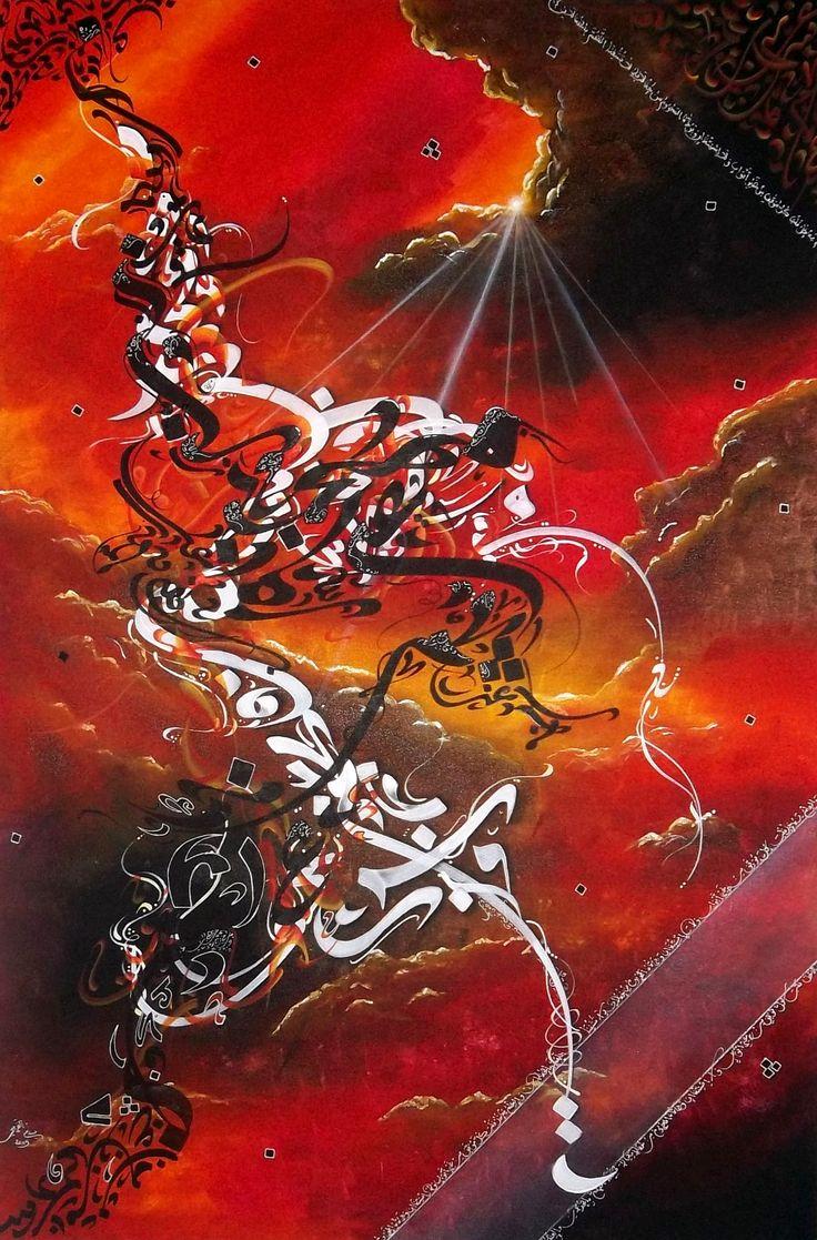 Ouloum4 By Sami Gharbi (Tunisia) 80x120cm .الخطوط :مغربي. مجوهر جليل . قيرواني Acrylic on canvas www.facebook.com/samicalligrapher www.behance.net/samigharbi www.pinterest.com/samigharbi www.artmajeur.com/samicalligrapher