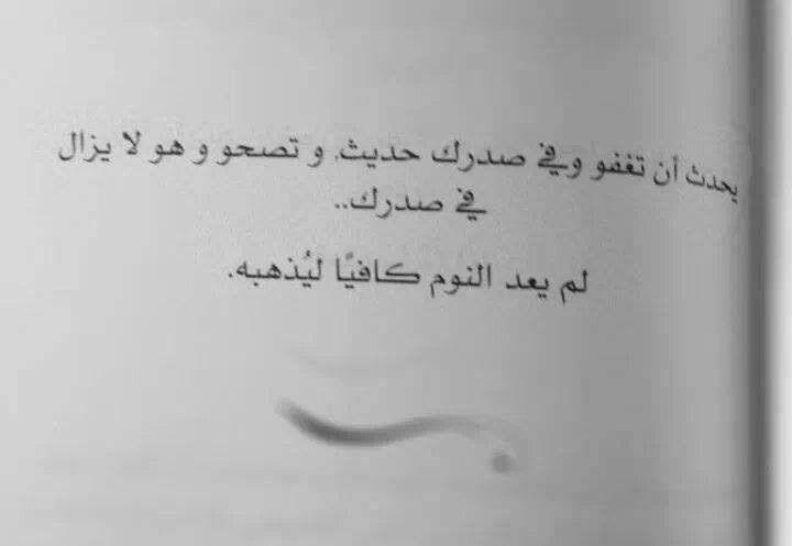 صور خواطر عن الحب و النوم Quotations Arabic English Quotes Words