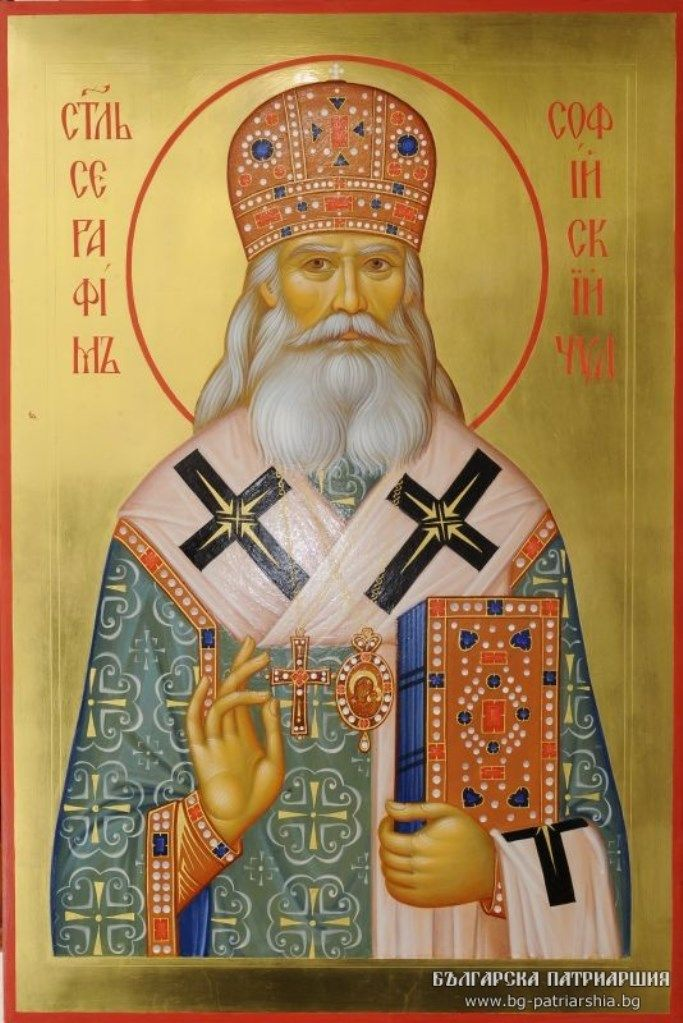 Свети Серафим Софийски Чудотворец канонизиран на 26.02 2016 година съвместно от БПЦ и РПЦ