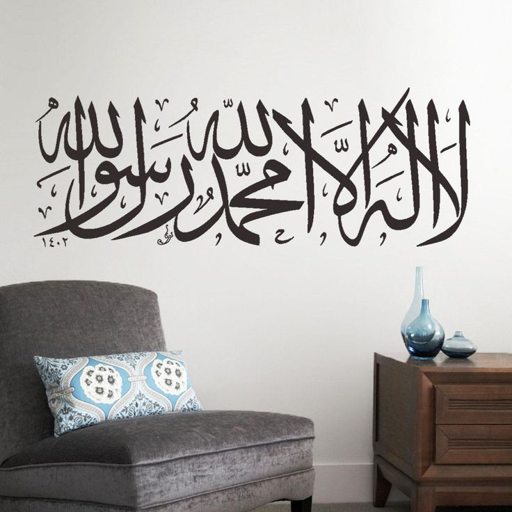 Find More Wall Stickers Information about Islamic Muslim Calligraphy Vinyl Wall Sticker Wallpaper Home Decals God Words Decor for Living Room Bedroom,High Quality stickers bikini,China decorative stickers for mirrors Suppliers, Cheap decorative door stickers from Homepro365 on Aliexpress.com
