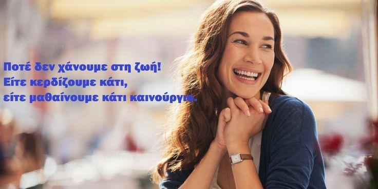 Αυτοπεποίθηση: Σεμινάριο από το Believe in You! Εγγραφείτε τώρα bit.ly/1NPfkp4