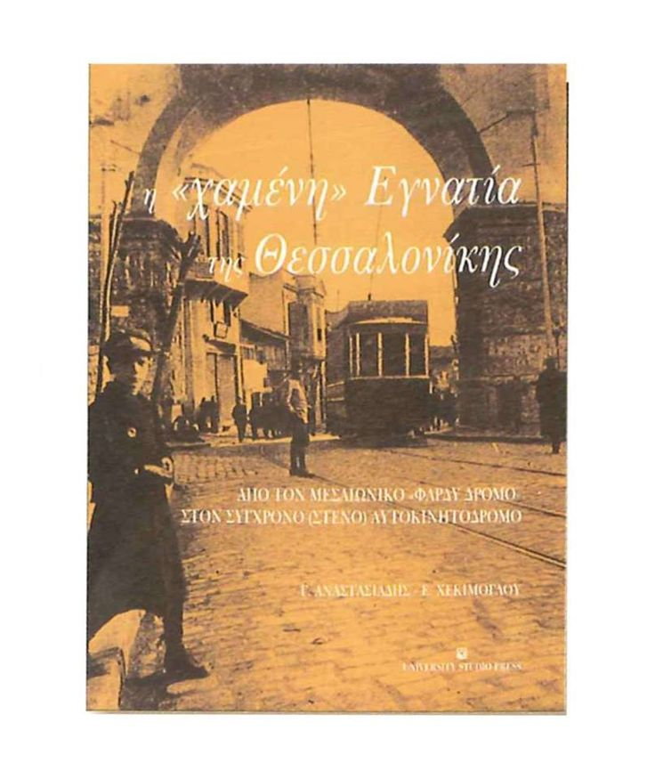 *ΒΙΒΛΙΑ ΣΧΕΤΙΚΑ ΜΕ ΤΟ ΟΘΩΜΑΝΙΚΟ ΠΑΡΕΛΘΟΝ ΤΗΣ ΠΟΛΗΣ ΜΑΣ* Η Εγνατία οδός ,ένας δρόμος πού διασχίζει όλα τα ιστορικά παρελθόντα τής πόλης μας καί το Οθωμανικό φυσικά.