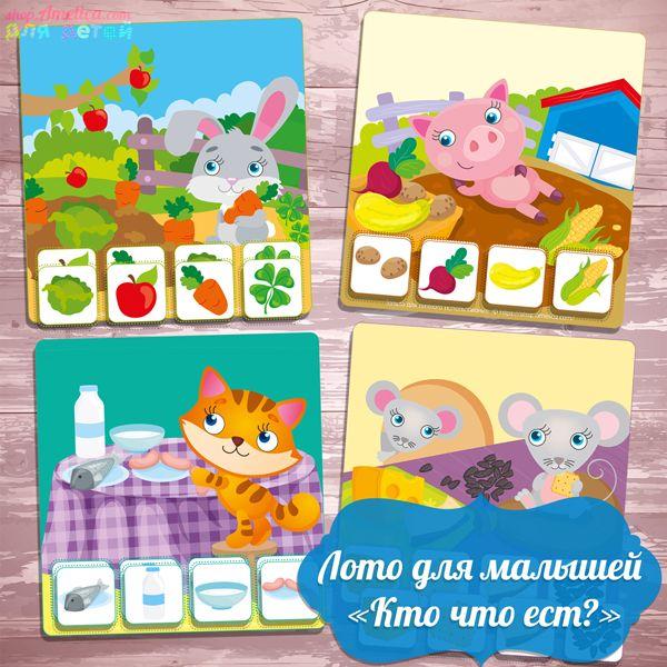 Дидактическая игра для малышей, развивающее лото для самых маленьких «Кто что ест?» скачать для печати