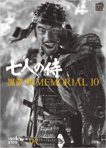 黒澤明 MEMORIAL10 4:七人の侍  DVD&BOOK