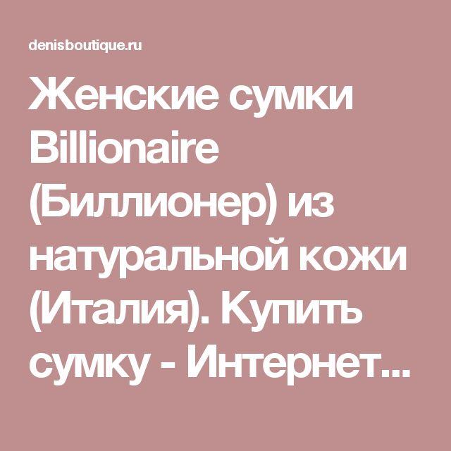 Женские сумки Billionaire (Биллионер) из натуральной кожи (Италия). Купить сумку - Интернет магазин