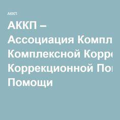 АККП – Ассоциация Комплексной Коррекционной Помощи