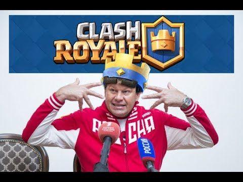 Clash Royale и комментатор Дмитрий Губерниев.
