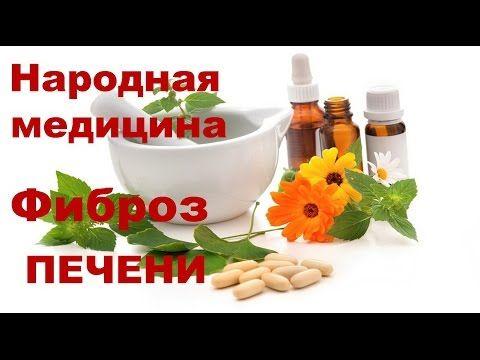 Лечение фиброза печени народными средствами - YouTube